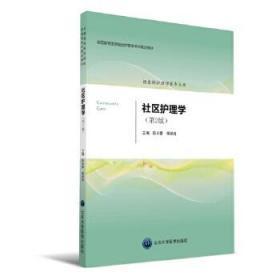 社区护理学(第2版 供本科护理学类专业用)