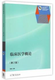 临床医学概论(第2版)