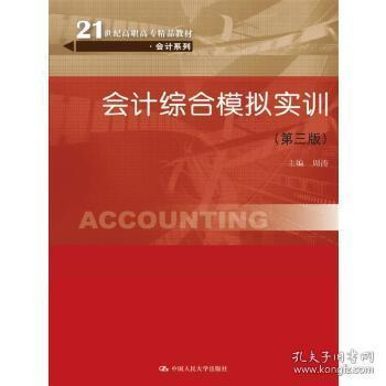 会计综合模拟实训(第三版)(21世纪高职高专精品教材·会计系列)