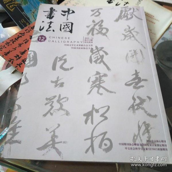 中国书法2010.12,16开