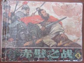 赤壁之战4