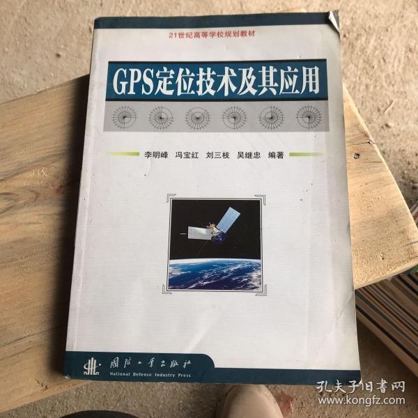 GPS定位技术及其应用