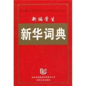 *新编学生新华词典