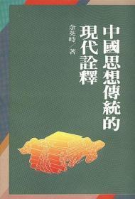 【预售】中国思想传统的现代诠释(二版)/余英时/联经出版事业(股)公司