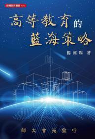 【预售】高等教育的蓝海策略/杨国赐/师大书苑