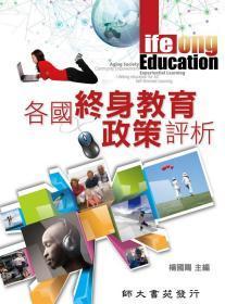 【预售】各国终身教育政策评析/杨国赐 主编/师大书苑