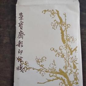 荣宝斋彩印信笺编号7十竹斋八体