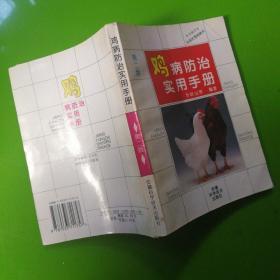 鸡病防治实用手册(第二版)