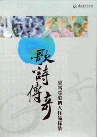 【预售】歌诗传奇:台湾念歌传人作品采集/周定邦总编辑/国立台湾文学馆