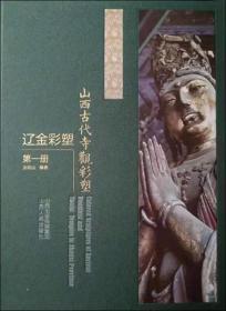 【正版全新】山西古代寺观彩塑 辽金彩塑 第1册