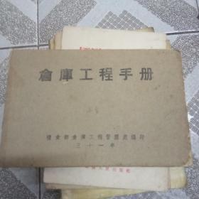 仓库工程手册(民国三十一年)无封底