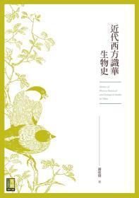 【预售】近代西方识华生物史/罗桂环/秀威出版(秀威资讯)