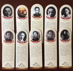 龙华烈士纪念馆特制精美书签早期革命人物烈士全新2元3枚请看描述