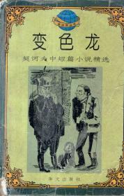 契科夫中短篇小说选:变色龙;莫泊桑中短篇小说选:羊脂球1995年1版1印.2册合售
