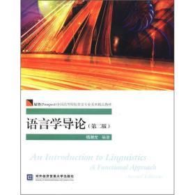 语言学导论