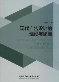 现代广告设计的理论与思维