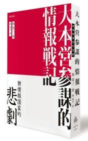 【预售】大本营参谋的情报战记:无情报国家的悲剧/堀荣三/广场-木马文化