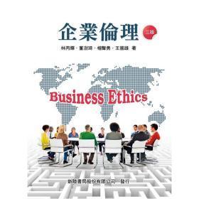 【预售】企业伦理/林丙辉、董澍琦、杨声勇、王国雄/新陆书局