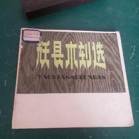 耀县木刻选 文革色彩浓烈 1978年版 有主席周恩来朱德华国锋像,揭批四人帮等木刻画 正版珍本。绝版。