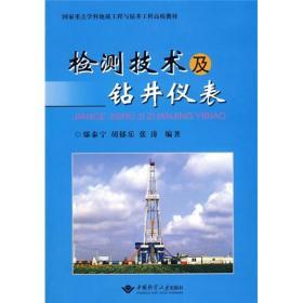 检测技术及钻井仪表