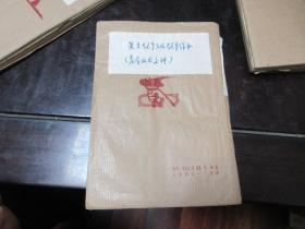 红色收藏,合订本<1946年领导作风><论领导方法 【解放区1945年3月初版】还有一本看不出什么名子,好像三本和订一册,请看图