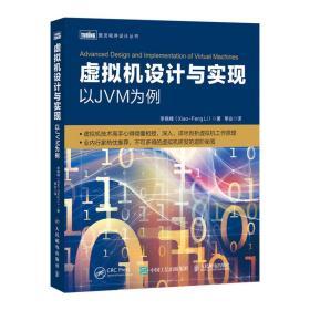 虚拟机设计与实现以JVM为例