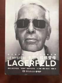 """卡尔·拉格斐传时尚大帝""""老佛爷""""首部中文传记"""