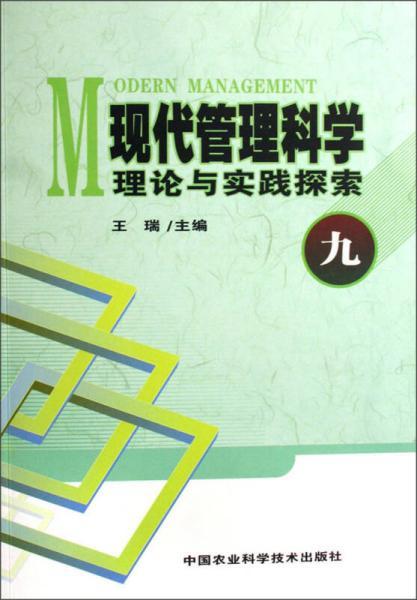现代管理科学理论与实践探索.九