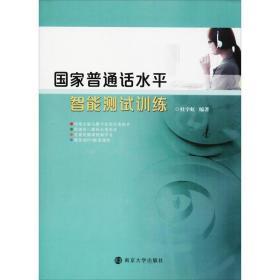特价~ 国家普通话水平智能测试训练 9787305199028
