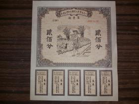 1950年人民胜利公债,200分