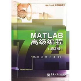 MATLAB高级编程