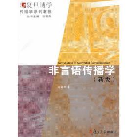 非言语传播学(新版)