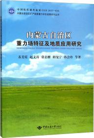 内蒙古自治区重力场特征及地质应用研究