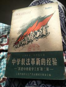 """上海教育工作经验汇辑·中学教法革新的经验""""跃进中的教学工作""""第三辑"""