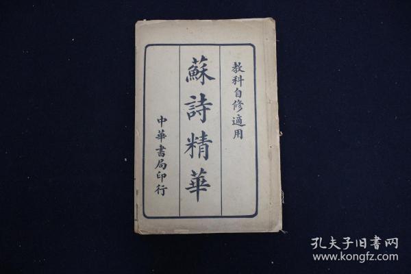 苏诗精华(全一册)民国铅排本