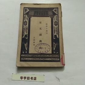 宋元戏曲史.