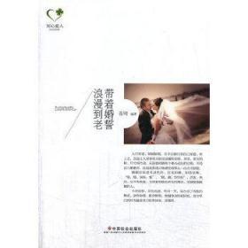 正版现货 带着婚誓浪漫到老 苍穹著 中国社会出版社 9787508745718 书籍 畅销书