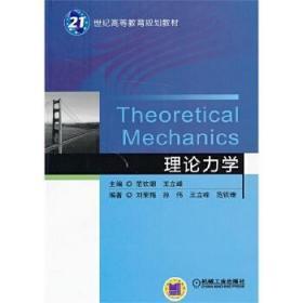 正版现货 理论力学 范钦珊 机械工业出版社 9787111414155 书籍 畅销书