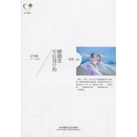 正版现货 婚姻是可以设计的.女性篇 郭锐 中国社会出版社 9787508745633 书籍 畅销书