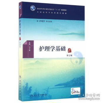 正版现货 护理学基础(第2版/本科中医药类/配增值) 马小琴  人民卫生出版社 9787117225656 书籍 畅销书