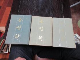 全明诗 (1、2、3) 精装全三册 上海古籍出版社