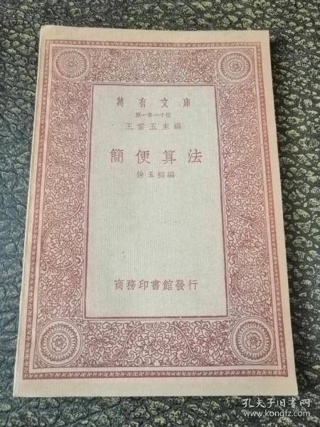简便算法-徐玉相-万有文库-商务印书馆