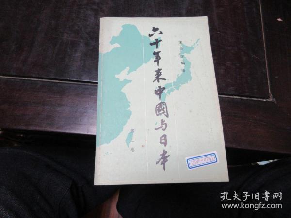 六十年来中国与日本 三