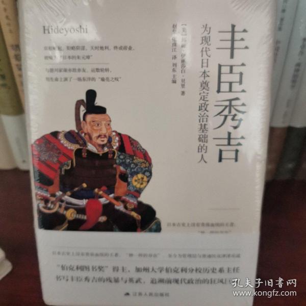 丰臣秀吉:为现代日本奠定政治基础的人