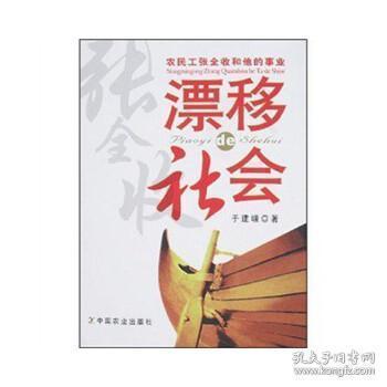正版现货 农民工张全收和他的事业漂移社会 于建嵘 中国农业出版社 9787109125063 书籍 畅销书