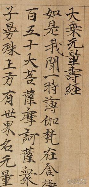敦煌遗书 大英博物馆 S1874莫高窟 佛说无量寿宗要功德经卷手稿。纸本大小30*197.82厘米。宣纸原色微喷印制