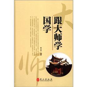 跟大师学国学 章太炎 外文出版社 9787119075990