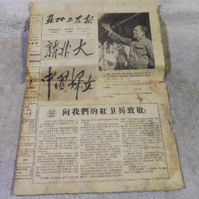苏州工农报 第5624期