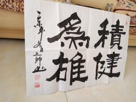 积健为雄(真人手写书法,需自行装裱)