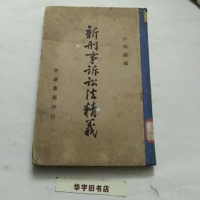 新刑事诉讼法精义(全一册).